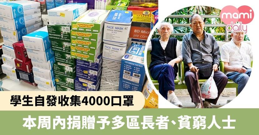 【武漢肺炎】香港人團結自救!中學生自發收集口罩捐助弱勢社群