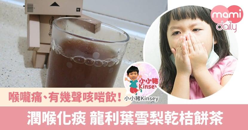 【湯水食譜】大人小朋友都啱飲!潤喉化痰 龍利葉雪梨乾桔餅茶