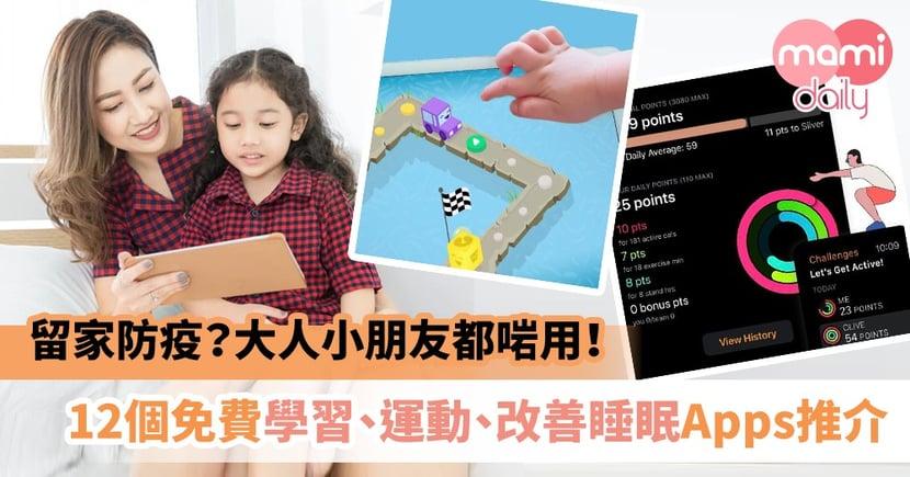 一部電話/平板就搞掂!12個免費學習、玩樂、運動應用程式 爸媽孩子都適用
