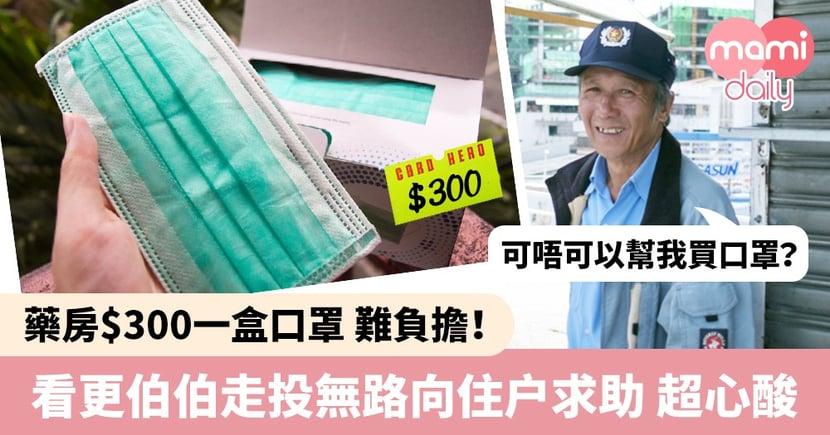 藥房$300一盒口罩 看更伯伯走投無路向住户求助