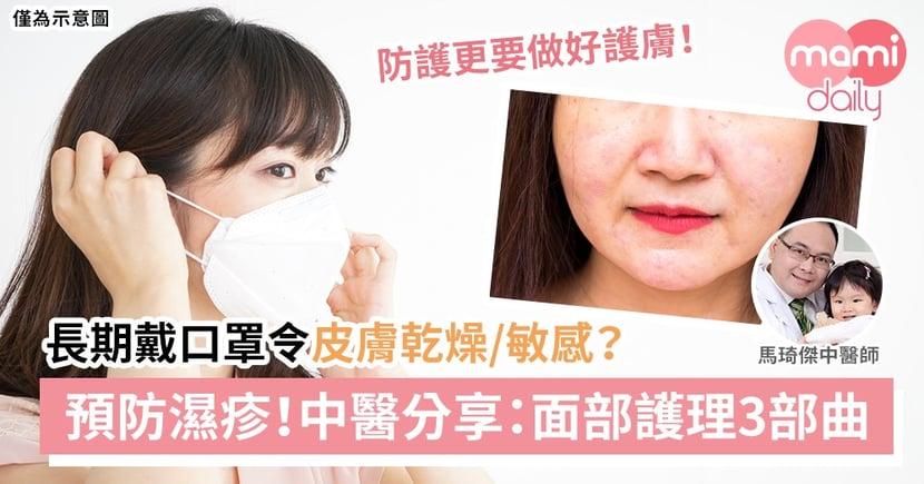 中醫爸B教路!3大洗護要點助抗肌膚敏感
