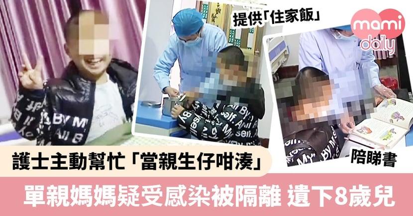 單親媽媽被隔離遺8歲兒 護士主動幫忙照顧 男孩:我一點都不孤單