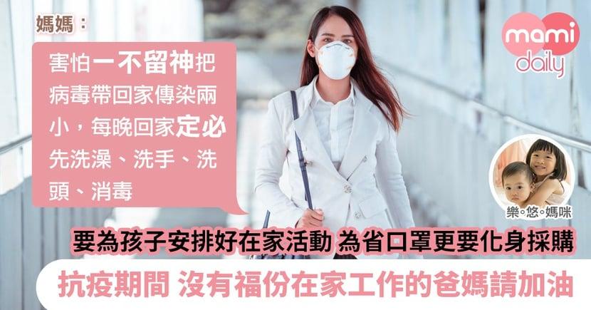 【武漢肺炎】被騎劫農曆新年 疫情下在職媽媽請加油