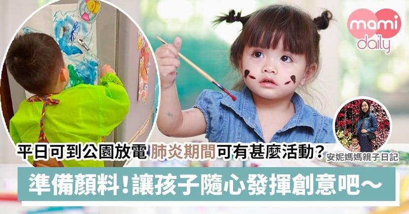 【武漢肺炎】外面細菌太多 帶住小朋友不敢外出 只好在家玩玩不同活動