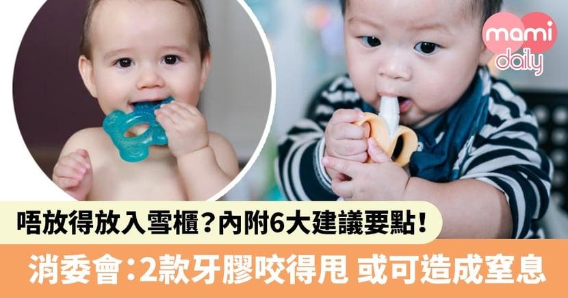 【消委會】2款牙膠或致寶寶窒息 貴款或含致癌物!內附6大使用建議