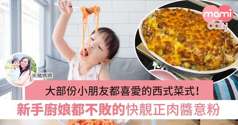 【親子食譜】每日都中式菜 小朋友都話悶?快靚正西式意粉之選