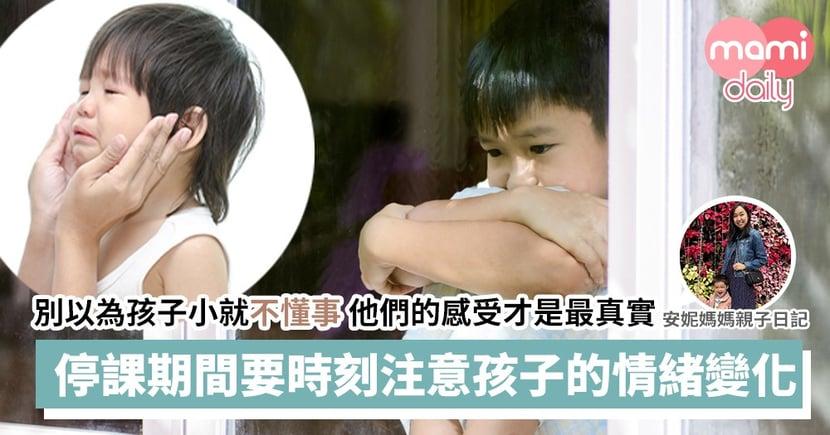 【停課】防疫閉關多日 大人都會悶 要時刻注意孩子情緒變化