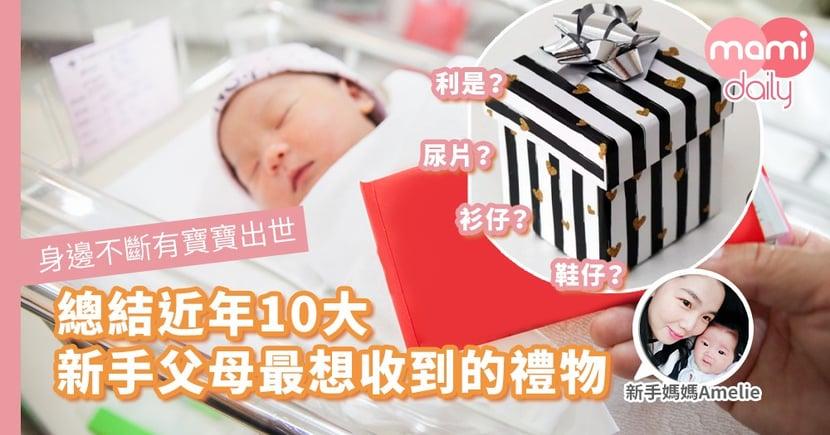 【初生送禮】親朋好友的寶寶出世 總結10大新手父母最想收到的禮物