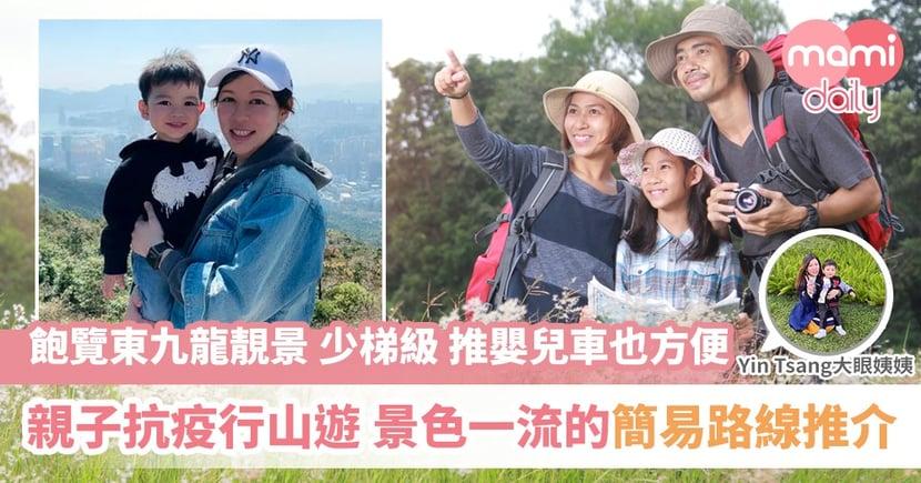 【抗疫活動】親子行山遊 簡易路線推介 景色視野一流