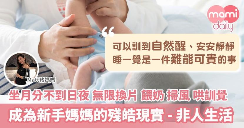 【照顧初生】當媽後進入非人生活 不能一覺訓天光 做甚麼都要快