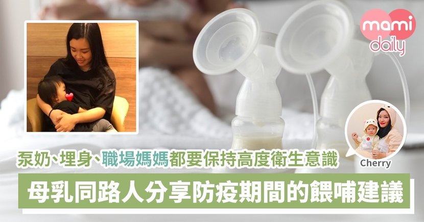 【武漢肺炎】最怕BB有事 防疫期間母乳媽媽要特別注意的事項