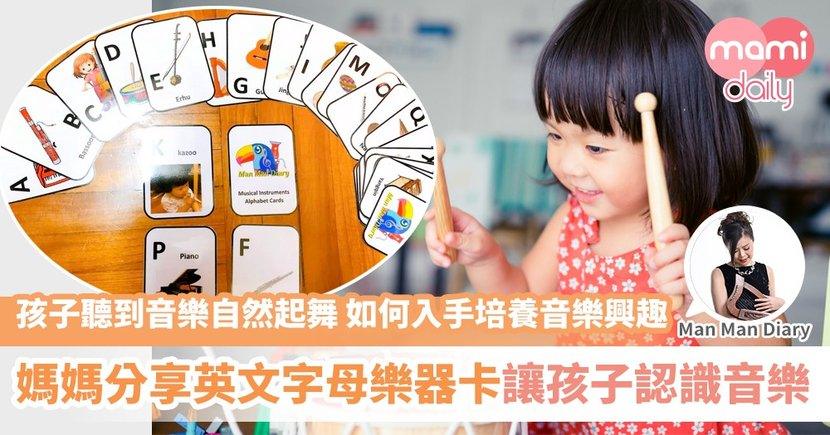 【停課不停學】簡單親子教室令孩子對音樂產生興趣 自製英文字母樂器卡