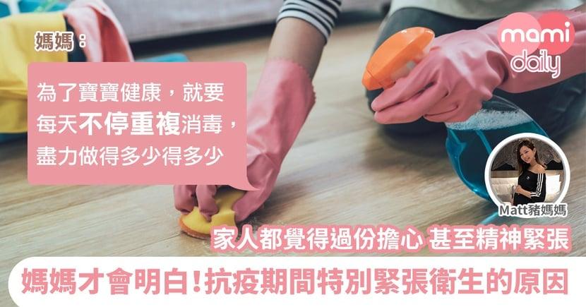 【抗疫】有小朋友會明白 每日不停消毒、洗手 只為減低病毒傳播機會