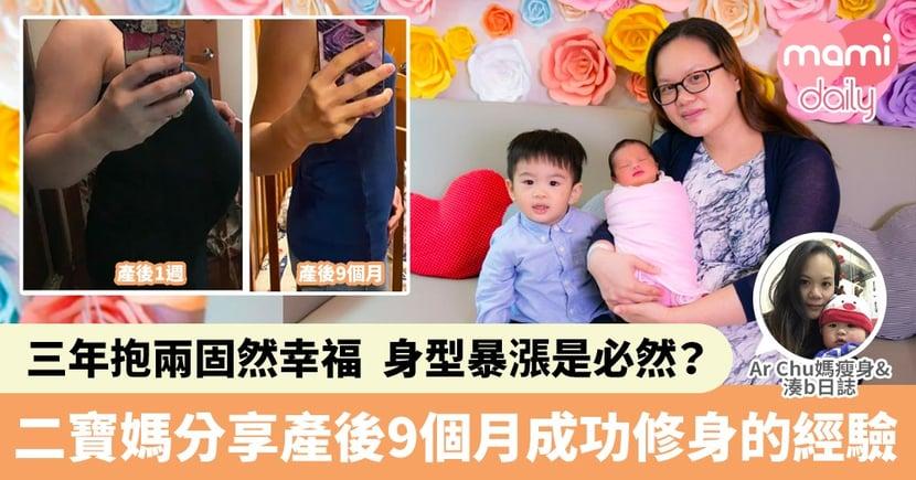 【產後修身】成為媽媽是開心事 但一定要放棄身材嗎?二寶媽分享瘦身記