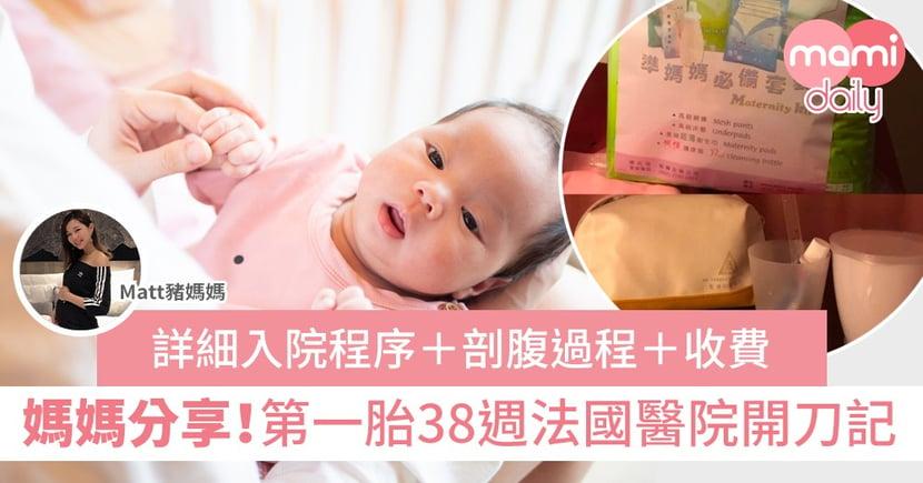 【2019生產記】第一胎38週法國醫院開刀|入院程序+剖腹過程+收費