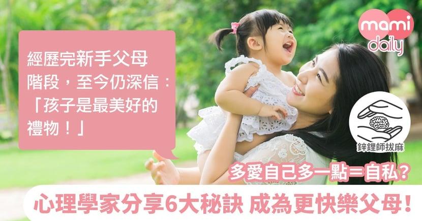 致新手爸媽:成為父母,代表著「自我」無上限的失守與犧牲嗎?掌握三心法三技法,讓你成為更快樂的父母!