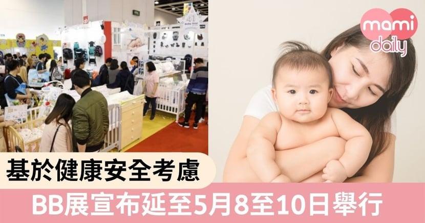 【武漢肺炎】BB展延期通知 以保障家長及BB安全同健康