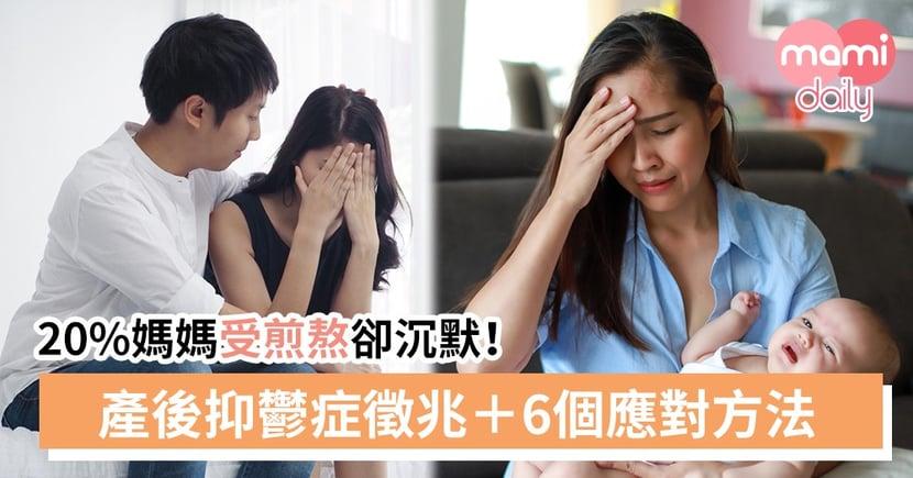 社會因素影響更大?新手媽媽要知道:產後抑鬱症徵兆+應對方法