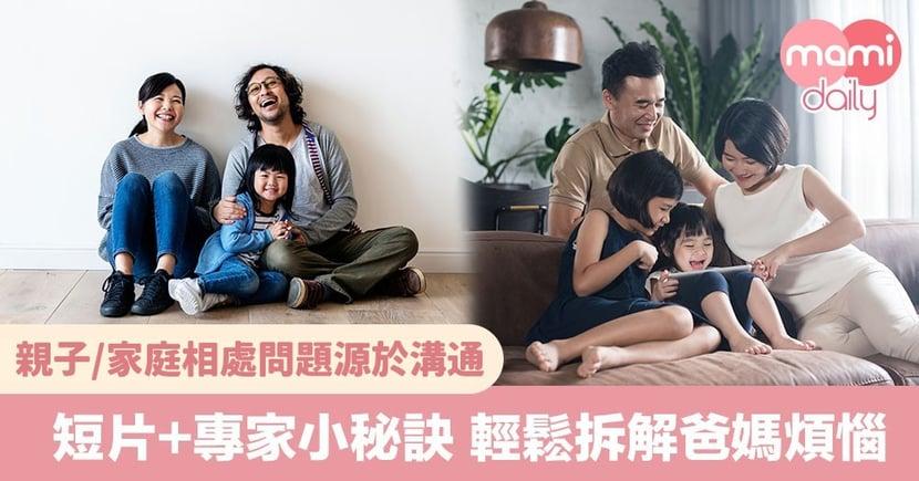 【短片+專家秘訣】輕鬆拆解爸媽煩惱解決家庭相處難題!