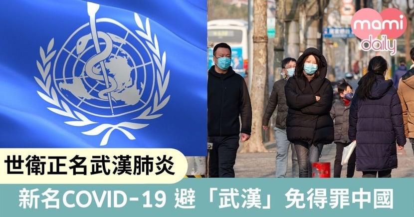 【武漢肺炎】WHO正名為COVID-19 預計首批疫苗18個月內準備好