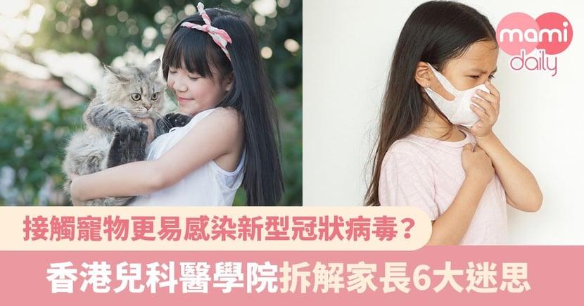【武漢肺炎】香港兒科醫學院最新防疫指引 拆解家長6大迷思