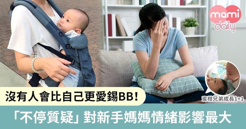 【新手媽媽心靈加油站】請尊重媽媽對BB的愛+注意說話對媽媽的傷害