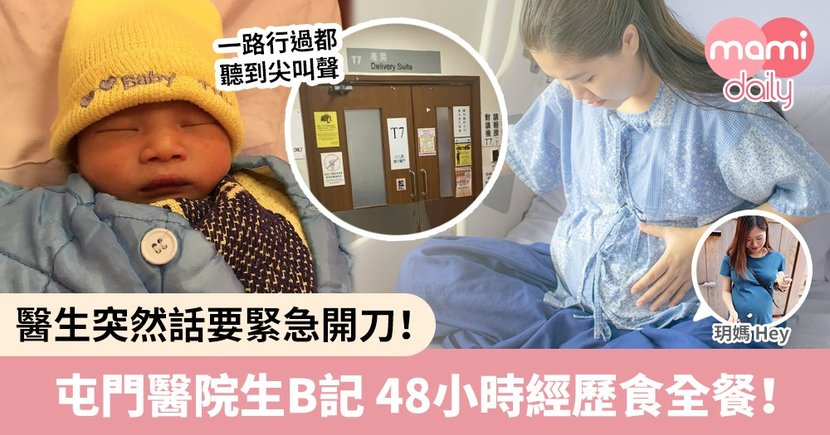 【卸貨記錄】屯門醫院48小時食盡全餐生產記(下)
