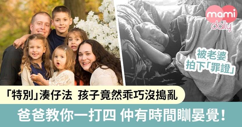【神隊友?】4孩爸爸成功挑戰獨自湊仔 瞓住覺等老婆回家被讚「世上最聰明」