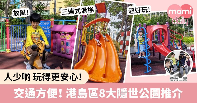 【親子好去處】尋訪港島區8個隱世公園! 人少啲、小朋友玩都玩得安心啲