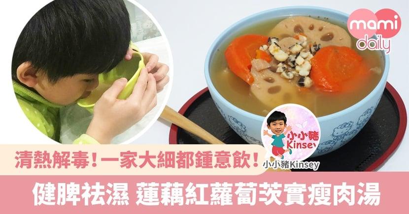 【湯水食譜】健脾祛濕 蓮藕紅蘿蔔茨實瘦肉湯