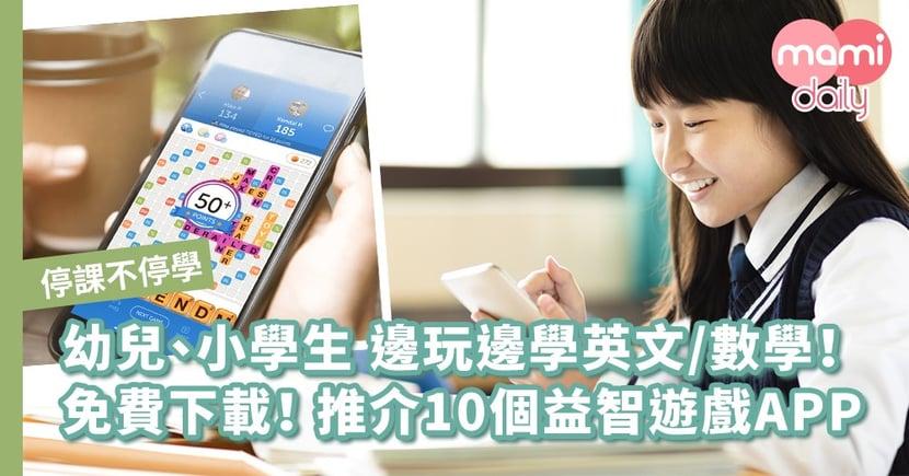 【停課不停學】盤點10個免費應用程式 小朋友邊玩邊學英文/數學!