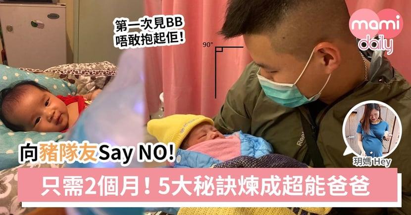 【新手爸爸】豬隊友進化做超能爸爸 唔使乜都搵媽咪跟進!