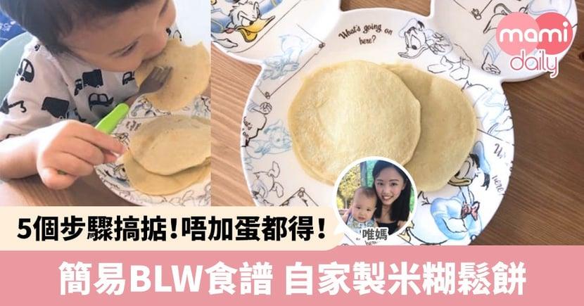 【幼兒食譜】唔加蛋一樣得!簡易BLW食譜 米糊Pancake