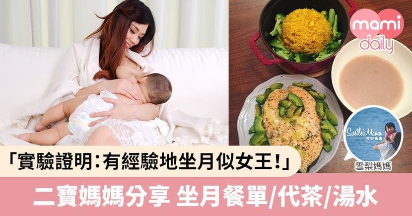 【順產坐月餐單】二胎媽媽公開坐月餐單、代茶及湯水