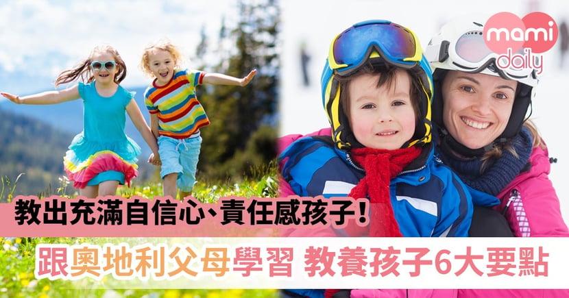 【奧地利育兒法】最重要元素:無限信任和尊重小朋友