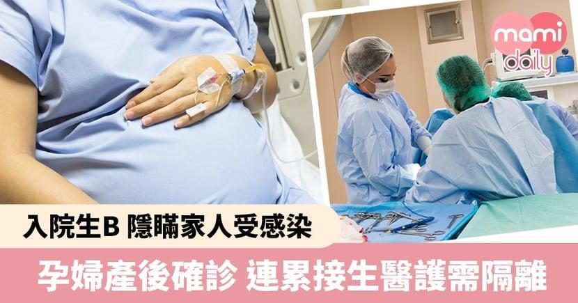 隱瞞家人受感染 孕婦產後確診 醫院被迫關閉全面消毒 接生醫護需隔離