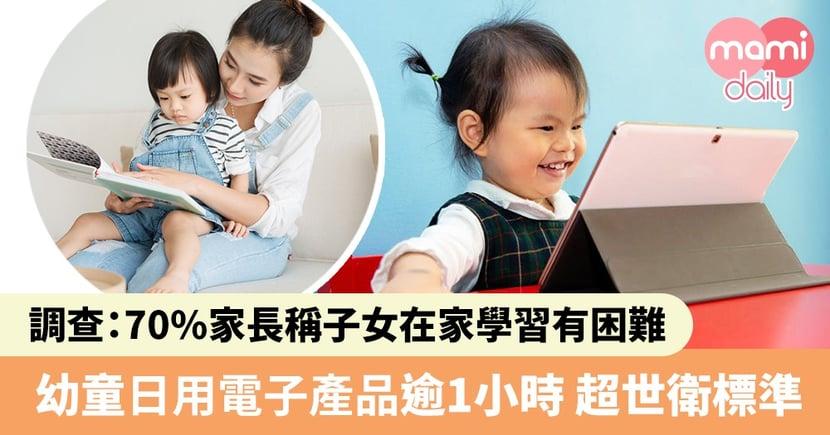 教大調查:幼稚園及小學生在家學習欠專注 日用電子產品逾1小時