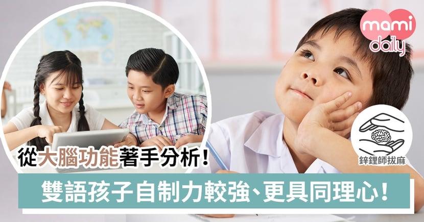從小說雙語的孩子會比較聰明嗎? 鋅鋰師拔麻