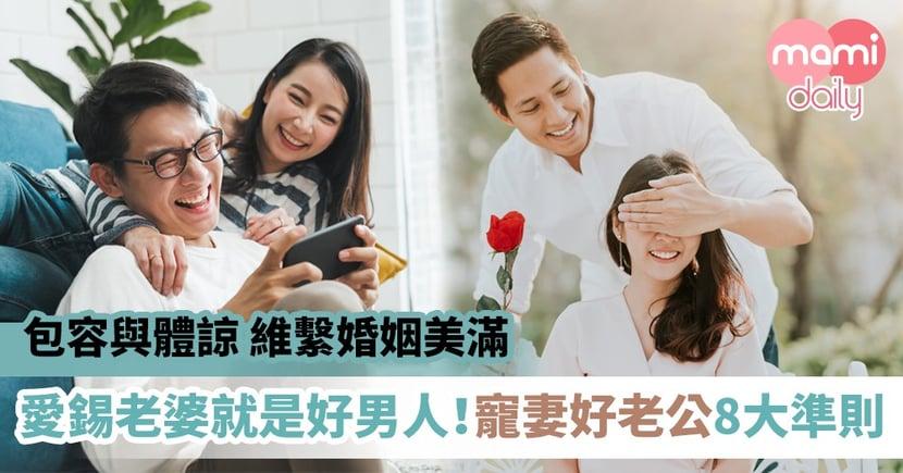 【夫妻相處之道】做不到神隊友 至少都要做個好老公!8大準則另一半中幾多個?