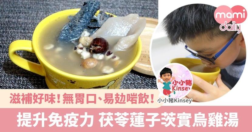 【湯水食譜】無胃口、易攰啱飲!提升免疫力 茯苓蓮子茨實烏雞湯