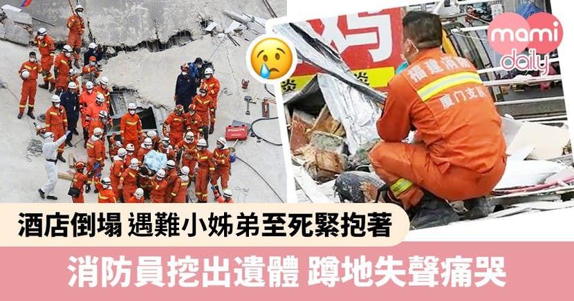 悲痛!泉州欣佳酒店倒塌 2歲弟緊抱姐姐 相擁遇難 消防員挖出遺體失聲痛哭