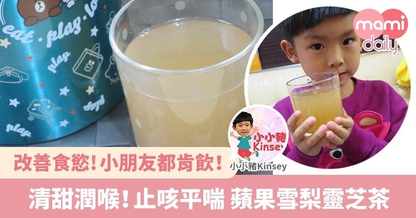【湯水食譜】清甜易入口 小朋友唔抗拒!止咳平喘 改善食慾 蘋果雪梨靈芝茶