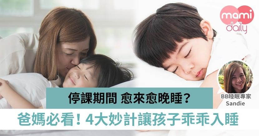困在家中冇得放電、睡眠時間好混亂?專家教你4招助小朋友乖乖入睡