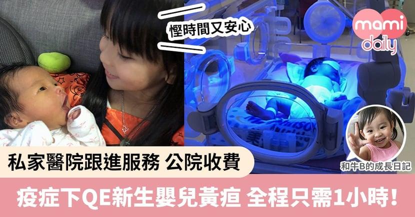 【BB成長日記】疫症下的QE新生嬰兒黃疸  | 私家醫院跟進服務公院收費