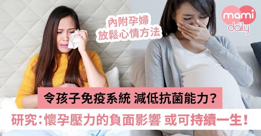 【內附孕婦放鬆心情方法】美國研究:懷孕壓力或永久影響免疫系統!