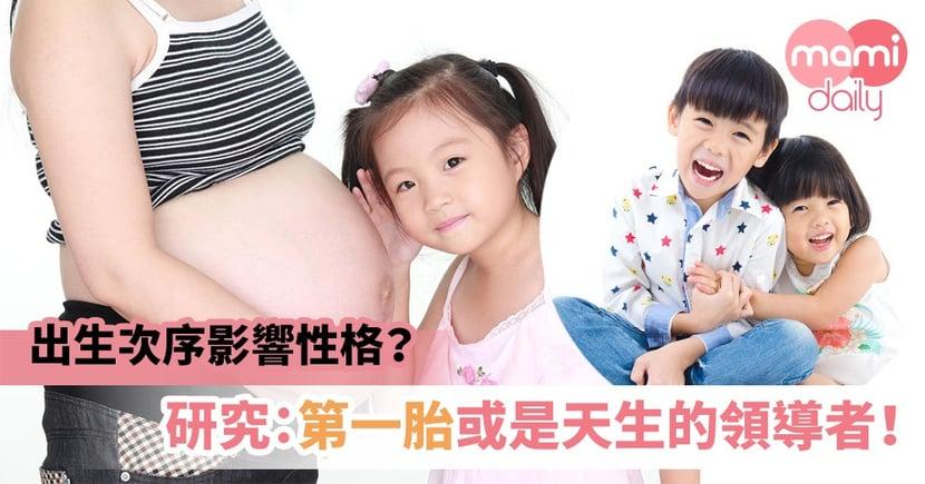 【出生次序】研究:最年長孩子 長大後成就或更大