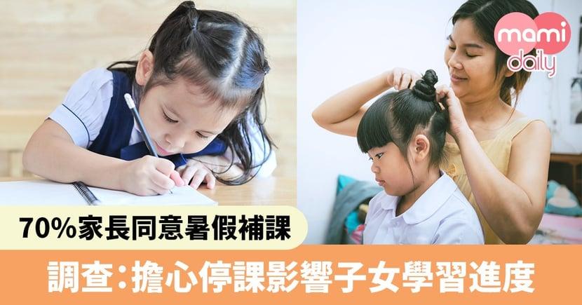 【武漢肺炎】調查:近70%家長擔心停課影響學習進度 同意暑假補課