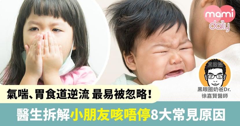 【小朋友咳唔停】食咗藥都無用?醫生拆解兒童咳嗽咳不停 8大常見原因