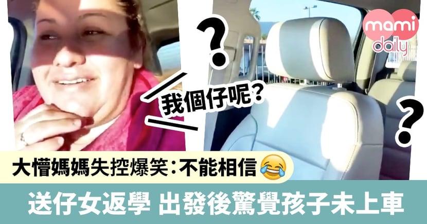 【有片】大頭蝦媽媽揸車送仔女返學 出發後驚覺孩子未上車 失控喪笑折返回家