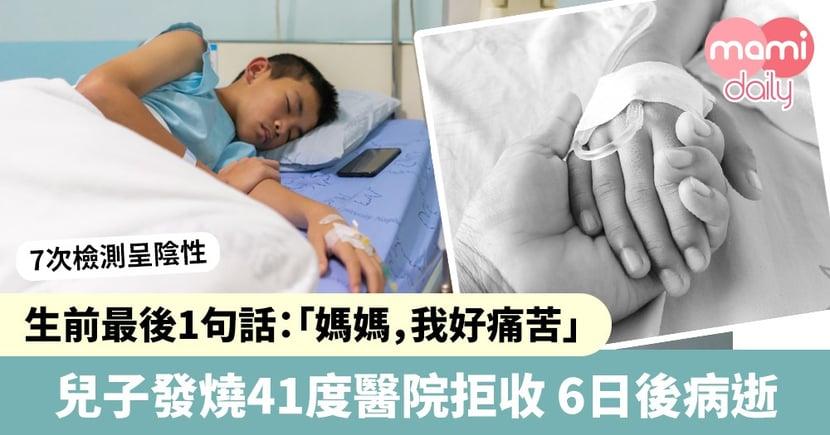 少年發燒41度 檢測呈陰性醫院拒收 6日後急劇惡化病逝